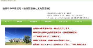 車庫証明。豊田市.JPG