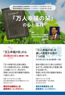 万人幸福の栞セミナーチラシ.jpg