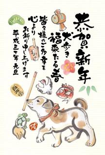 年賀状(井藤).jpg