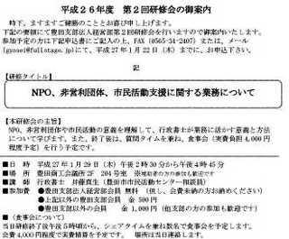 第2回愛知県行政書士会豊田市部法人経営部研修案内.jpg
