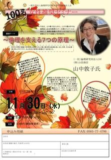 豊田市中央2016年11月30日100名MS.jpg