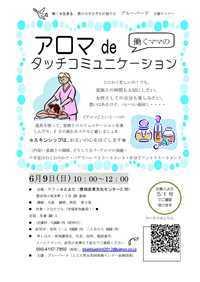 aroma20130609.jpg