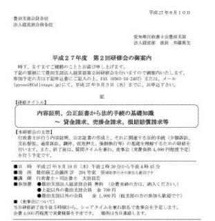 kenshu20150910.JPG