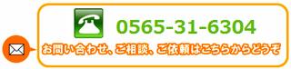 �䓡�s�����m�������ւ̖₢���킹�͂�����B�d�b��0565-31-6304